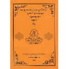 Kopan Daily Prayerbook In Tibetan